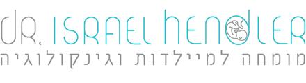 דר ישראל הנדלר